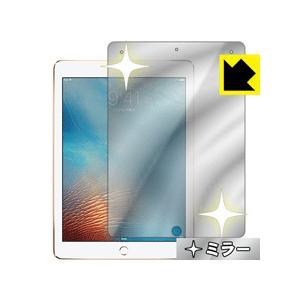 Mirror Shield iPad Pro (9.7インチ)|pdar