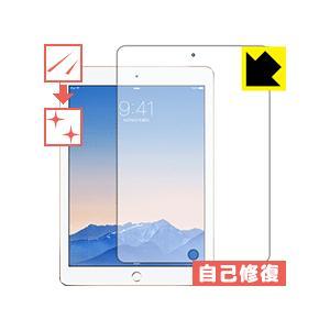 キズ自己修復保護フィルム iPad Air 2