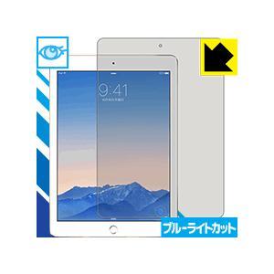 ブルーライトカット【光沢】保護フィルム iPad Air 2
