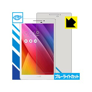 ブルーライトカット保護フィルム ASUS ZenPad 7.0 (Z370シリーズ)