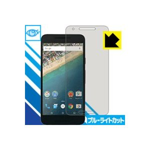 ブルーライトカット保護フィルム Google Nexus 5X