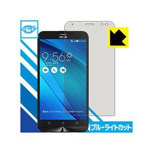 ブルーライトカット保護フィルム ASUS ZenFone Go