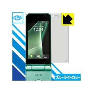 【ブルーライト低減タイプ】液晶保護フィルム(保護シート) ※対応機種 : SoftBank AQUO...