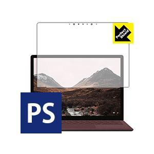 Surface Laptop (液晶用) 防気泡・防指紋!反射低減保護フィルム Perfect Shield|pdar
