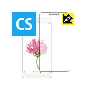 【光沢タイプ】液晶保護フィルム(保護シート) ※対応機種 : Xiaomi Mi Max