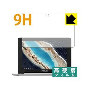 【9H高硬度タイプ(光沢)】液晶保護フィルム(保護シート) ※対応機種 : ASUS Chromeb...