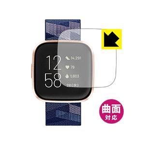 Fitbit Versa 2 曲面対応で端までしっかり保護 高光沢保護フィルム Flexible S...