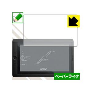 Wacom Cintiq 13HD/13HD touch/Companion 2 保護フィルム ペー...