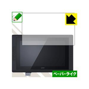 Wacom Cintiq 22HD/Cintiq 22HD touch 保護フィルム ペーパーライク