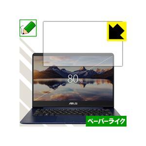 ASUS ZenBook 14 UX430UA / UX430UN (液晶用) 特殊処理で紙のような...