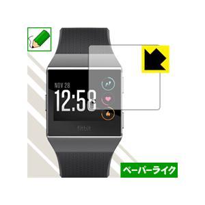 Fitbit Ionic 特殊処理で紙のような質感を実現!保護フィルム ペーパーライク