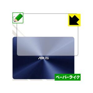 ASUS ZenBook 14 UX430UA / UX430UN (天面用) 特殊処理で紙のような...