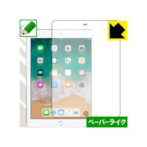 iPad(第6世代) 2018年3月発売モデル 特殊処理で紙のような描き心地を実現!保護フィルム ペーパーライク (前面のみ)|pdar