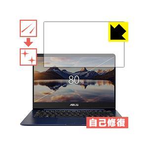 ASUS ZenBook 14 UX430UA / UX430UN (液晶用) 自然に付いてしまうス...