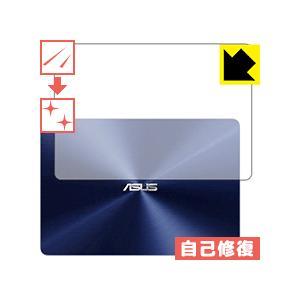 ASUS ZenBook 14 UX430UA / UX430UN (天面用) 自然に付いてしまうス...