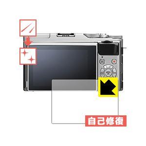 【自己修復タイプ(光沢)】液晶保護フィルム(保護シート) ※対応機種 : FUJIFILM X-A5...