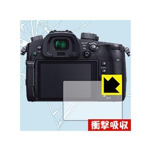 Panasonic LUMIX GH5S/GH5 特殊素材で衝撃を吸収!保護フィルム 衝撃吸収【光沢...