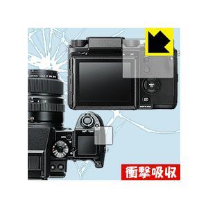 FUJIFILM GFX 50S 特殊素材で衝撃を吸収!保護フィルム 衝撃吸収【光沢】