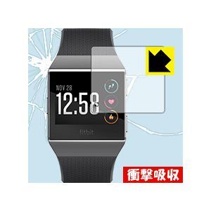 Fitbit Ionic 特殊素材で衝撃を吸収!保護フィルム 衝撃吸収【光沢】