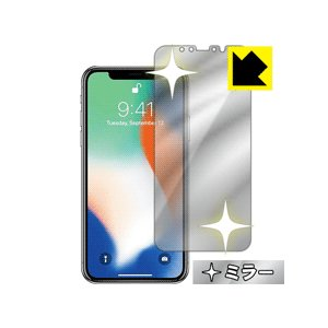 iPhone X 画面が消えると鏡に早変わり! ミラータイプ保護フィルム Mirror Shield (前面のみ)|pdar