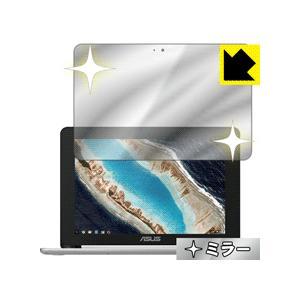 【ミラータイプ】液晶保護フィルム(保護シート) ※対応機種 : ASUS Chromebook Fl...