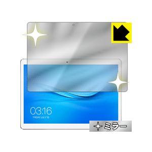 【ミラータイプ】液晶保護フィルム(保護シート) ※対応機種 : Teclast tPAD A10S