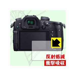 Panasonic LUMIX GH5S/GH5 特殊素材で衝撃を吸収!保護フィルム 衝撃吸収【反射...