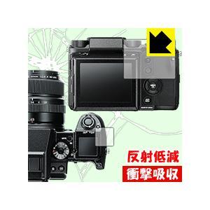 FUJIFILM GFX 50S 特殊素材で衝撃を吸収!保護フィルム 衝撃吸収【反射低減】