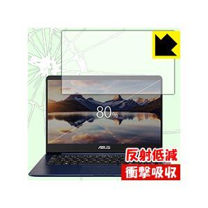 ASUS ZenBook 14 UX430UA / UX430UN (液晶用) 特殊素材で衝撃を吸収...