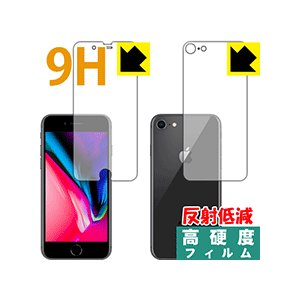 iPhone 8 PET製フィルムなのに強化ガラス同等の硬度!保護フィルム 9H高硬度【反射低減】 (両面セット)|pdar