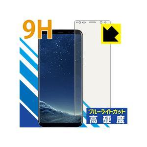【9H高硬度タイプ(ブルーライトカット)】液晶保護フィルム(保護シート) ※対応機種 : Galax...