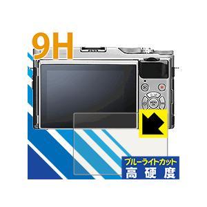 【9H高硬度タイプ(ブルーライトカット)】液晶保護フィルム(保護シート) ※対応機種 : FUJIF...