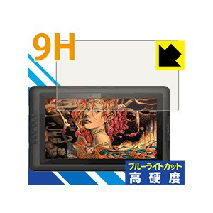 【9H高硬度タイプ(ブルーライトカット)】液晶保護フィルム(保護シート) ※対応機種 : XP-Pe...