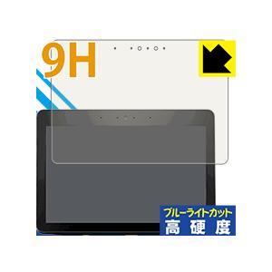 【9H高硬度タイプ(ブルーライトカット)】液晶保護フィルム(保護シート) ※対応機種 : Amazo...