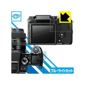 FUJIFILM GFX 50S LED液晶画面のブルーライトを35%カット!保護フィルム ブルーラ...