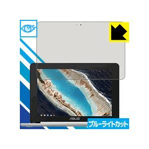 【ブルーライト低減タイプ】液晶保護フィルム(保護シート) ※対応機種 : ASUS Chromebo...