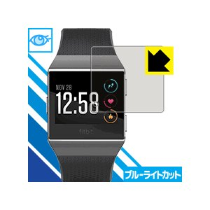Fitbit Ionic LED液晶画面のブルーライトを35%カット!保護フィルム ブルーライトカッ...