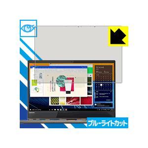 【ブルーライト低減タイプ】液晶保護フィルム(保護シート) ※対応機種 : Lenovo YOGA 9...