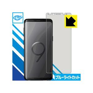 【ブルーライト低減タイプ】液晶保護フィルム(保護シート) ※対応機種 : Samsung Galax...
