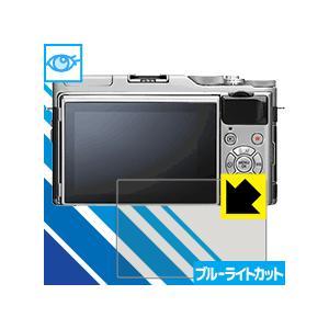 【ブルーライト低減タイプ】液晶保護フィルム(保護シート) ※対応機種 : FUJIFILM X-A5...