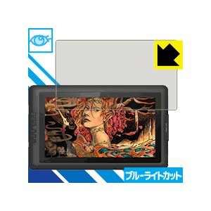 XP-Pen Artist 15.6 LED液晶画面のブルーライトを35%カット!保護フィルム ブル...