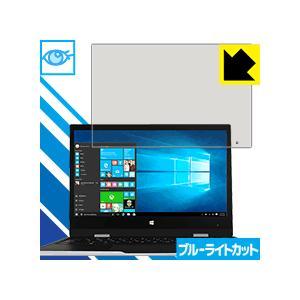 Jumper EZbook X1 LED液晶画面のブルーライトを35%カット!保護フィルム ブルーラ...