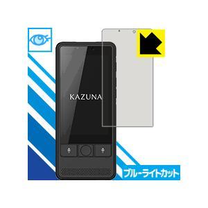 KAZUNA eTalk5 LED液晶画面のブルーライトを35%カット!保護フィルム ブルーライトカ...