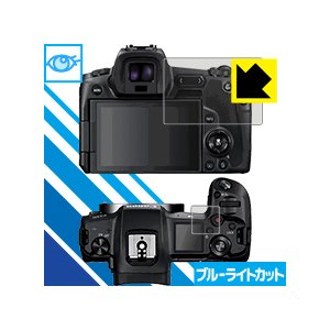 Canon EOS Ra / R LED液晶画面のブルーライトを35%カット!保護フィルム ブルーラ...