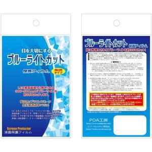 Cyber-shot RX0 II(DSC-RX0M2) LED液晶画面のブルーライトを35%カット!保護フィルム ブルーライトカット pdar 02