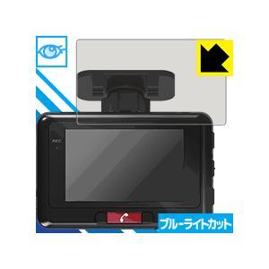 GK 見守るクルマの保険(ドラレコ型)専用 LED液晶画面のブルーライトを35%カット!保護フィルム ブルーライトカット pdar