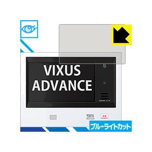 VIXUS ADVANCE(ヴィクサス アドバンス) シリーズ用 LED液晶画面のブルーライトを35%カット!保護フィルム ブルーライトカット|pdar