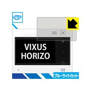 VIXUS HORIZO(ヴィクサス ホリゾ) シリーズ用 LED液晶画面のブルーライトを35%カット!保護フィルム ブルーライトカット|pdar