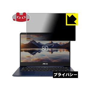ASUS ZenBook 14 UX430UA / UX430UN (液晶用) のぞき見防止保護フィ...