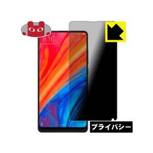 【のぞき見防止タイプ】液晶保護フィルム(保護シート) ※対応機種 : Xiaomi Mi Mix 2...